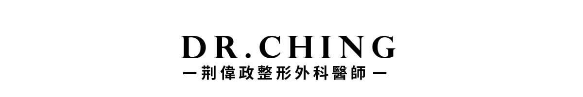 Dr.Ching荊偉政整型外科醫師-官方網站